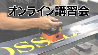 オンライン講習会受付スタート!!