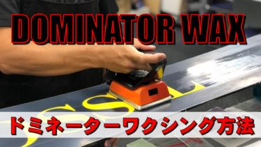 動画『ドミネーターワクシング方法』の解説をします。