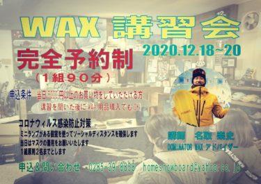 【12月18日~20日】スノーボードショップ「HOME」にて、期間限定ワックス講習会