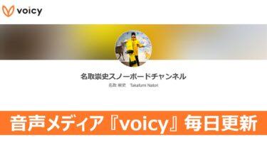 音声メディア『voicy』毎日更新してます。