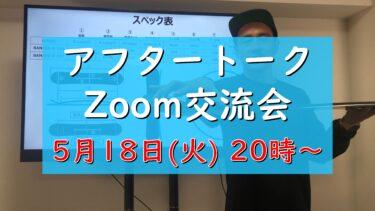 アフタートーク Zoom交流会