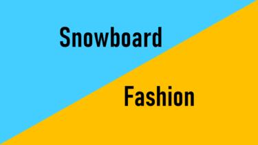 スノーボード×ファッション